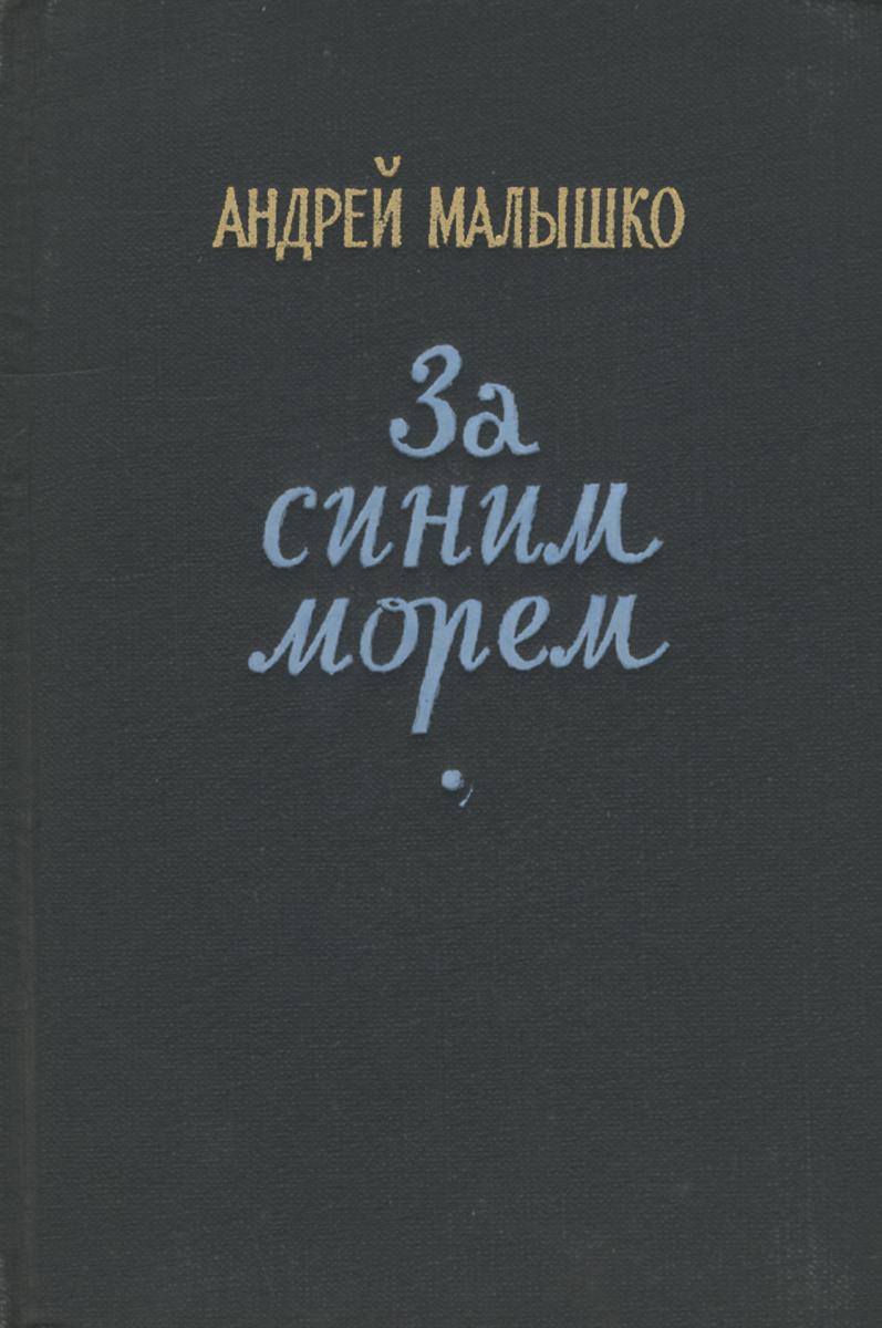 Андрей Малышко За синим морем андрей какитсубата жить сборник стихов