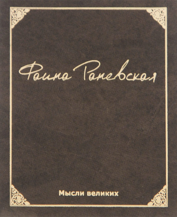 Фаина Раневская Мысли великих. Фаина Раневская (миниатюрное издание) фаина раневская и ее мужчины