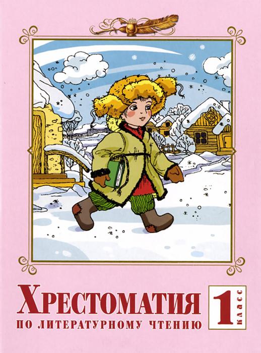 В. А. Лазарева Литературное чтение. 1 класс. Хрестоматия