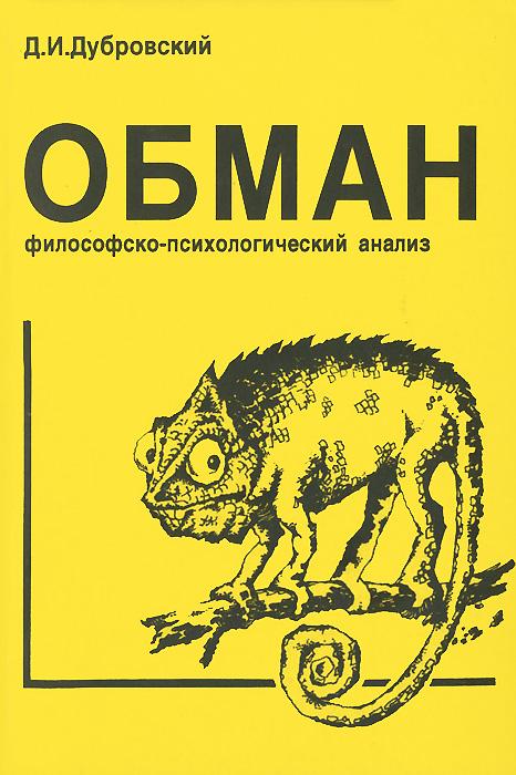 Д. И. Дубровский Обман. Философско-психологический анализ