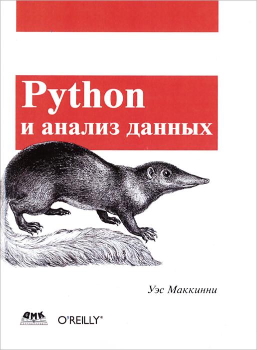 Уэс Маккинни Python и анализ данных сервер на python