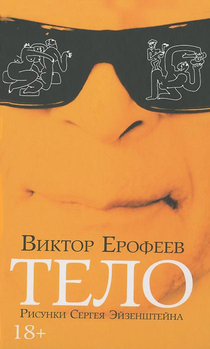 Виктор Ерофеев Тело викторина чемпионов человеческое тело время играть clever