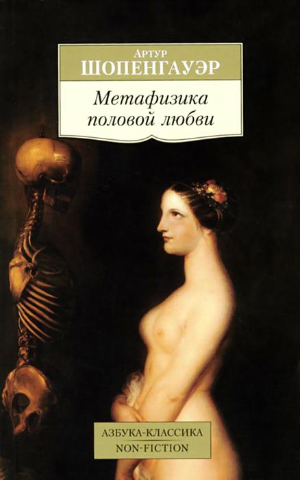 Артур Шопенгауэр Метафизика половой любви