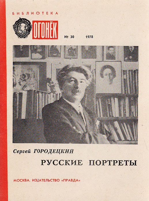 Городецкий С. М. Русские портреты: Воспоминания о Блоке, Есенине, Лядове