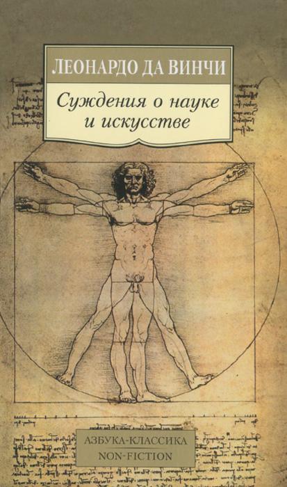 Леонардо Да Винчи Суждения о науке и искусстве леонардо да винчи суждения о науке и искусстве
