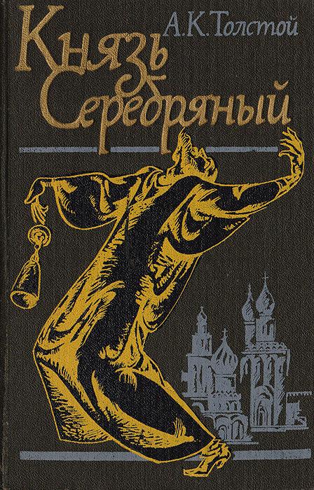 А. К. Толстой. Князь Серебряный: Повесть времен Иоанна Грозного