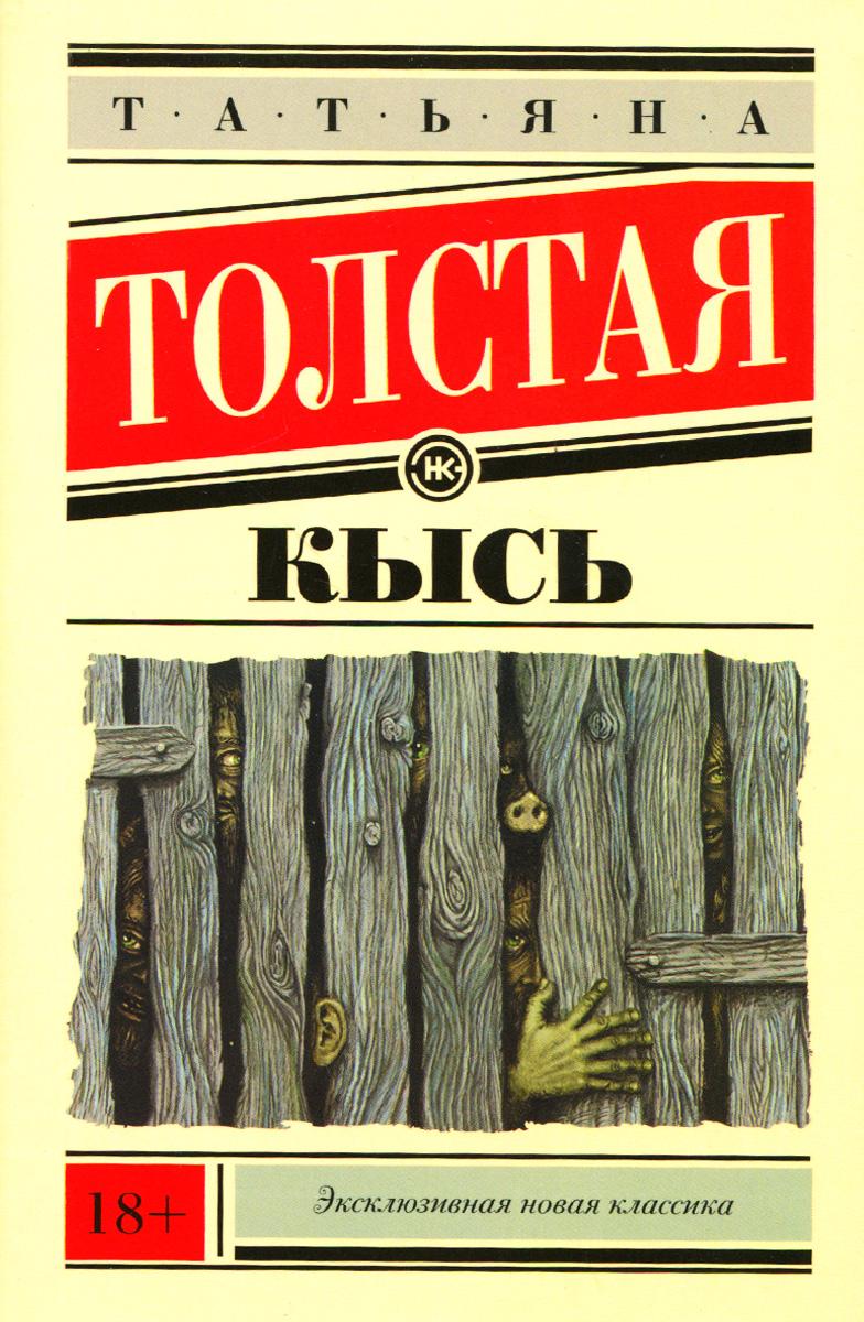 цена на Татьяна Толстая Кысь