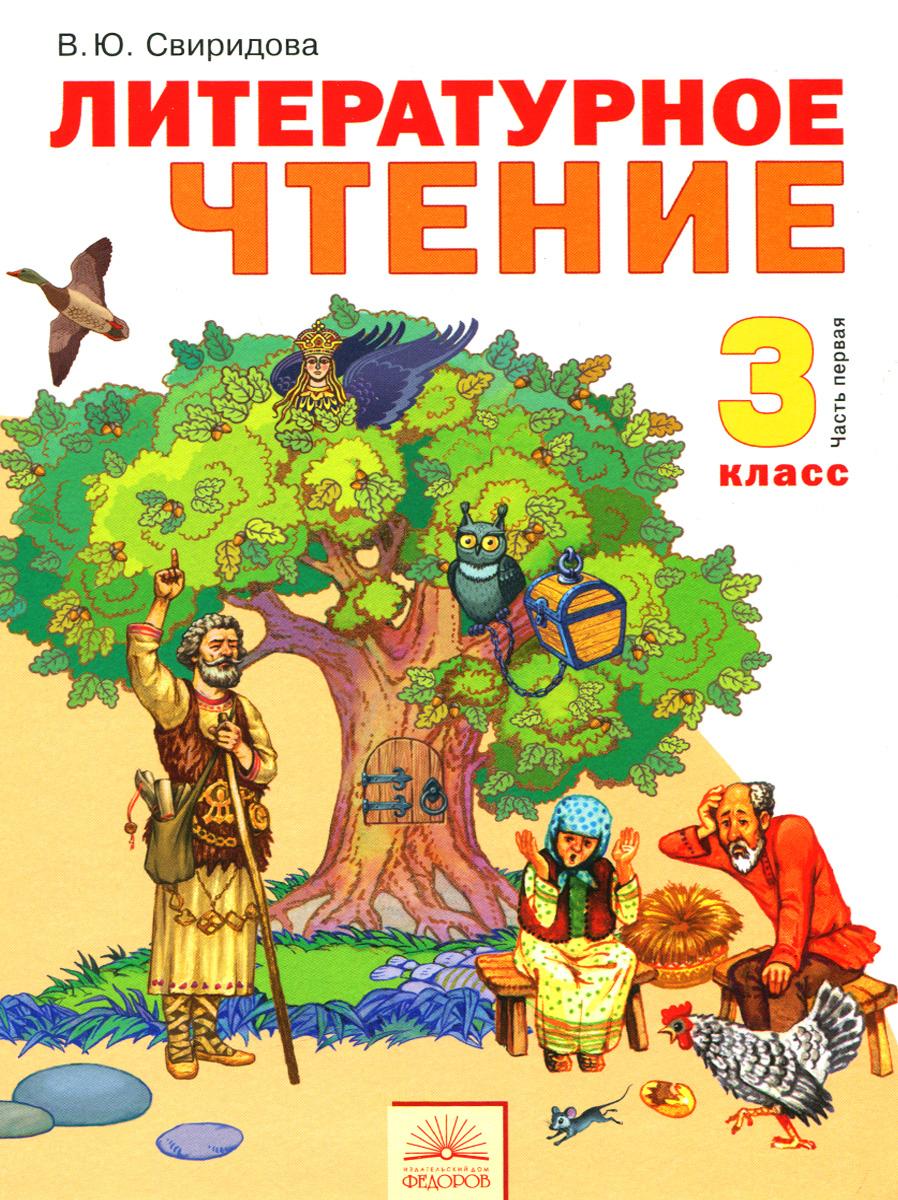 В. Ю. Свиридова Литературное чтение. 3 класс. Учебник. В 2 частях. Часть 1