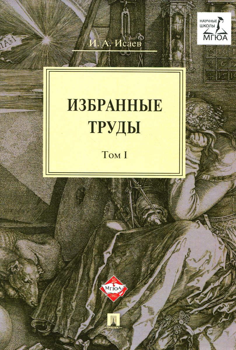 И. А. Исаев И. А. Исаев. Избранные труды. В 4 томах. Том 1