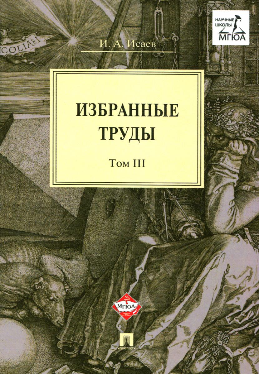 И. А. Исаев И. А. Исаев. Избранные труды. В 4 томах. Том 3