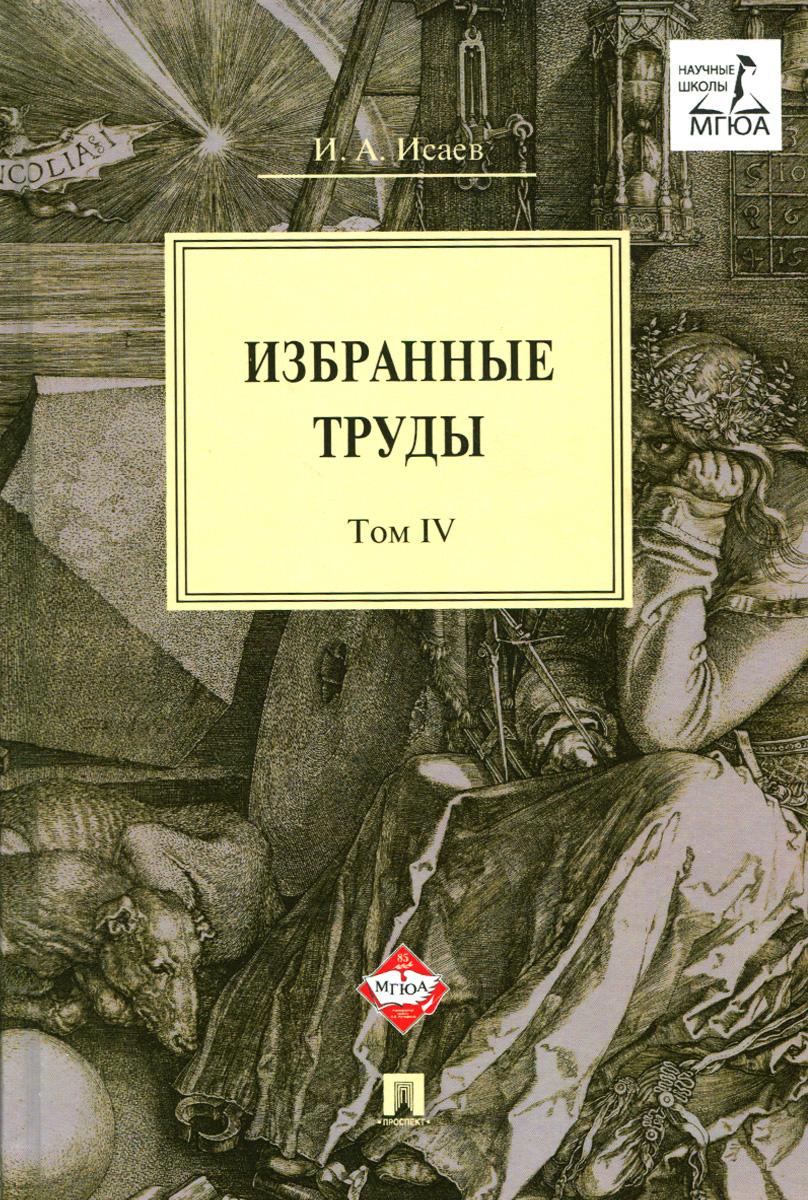 И. А. Исаев И. А. Исаев. Избранные труды. В 4 томах. Том 4