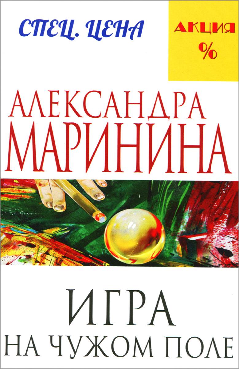 Александра Маринина Игра на чужом поле