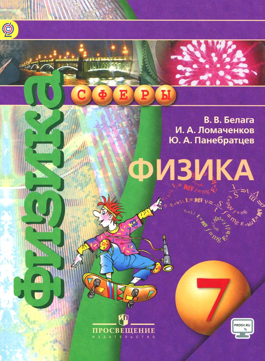 В. В. Белага, И. А. Ломаченков, Ю. А. Панебратцев Физика. 7 класс. Учебник