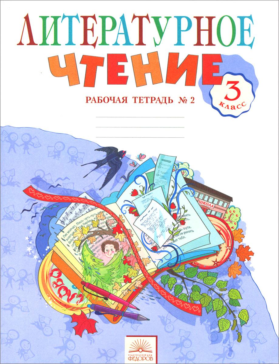 С. В. Самыкина Литературное чтение. 3 класс. Рабочая тетрадь. В 2 частях. Часть 2
