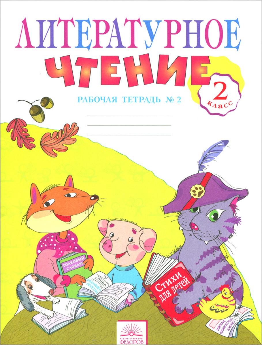 С. В. Самыкина Литературное чтение. 2 класс. Рабочая тетрадь. В 2 частях. Часть 2