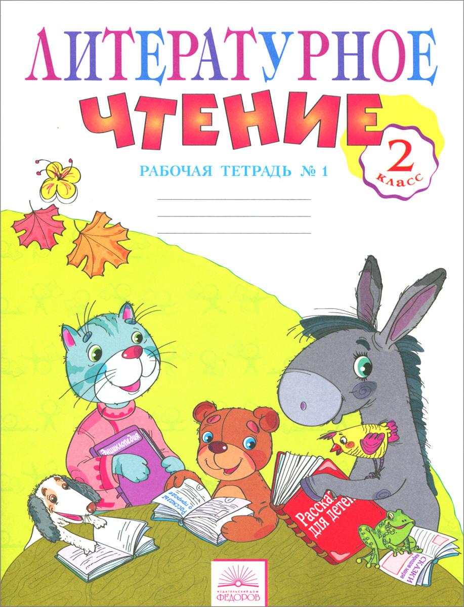 С. В. Самыкина Литературное чтение. 2 класс. Рабочая тетрадь. В 2 частях. Часть 1