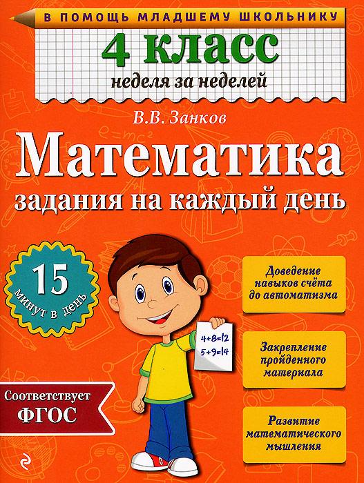В. В. Занков Математика. 4 класс. Задания на каждый день