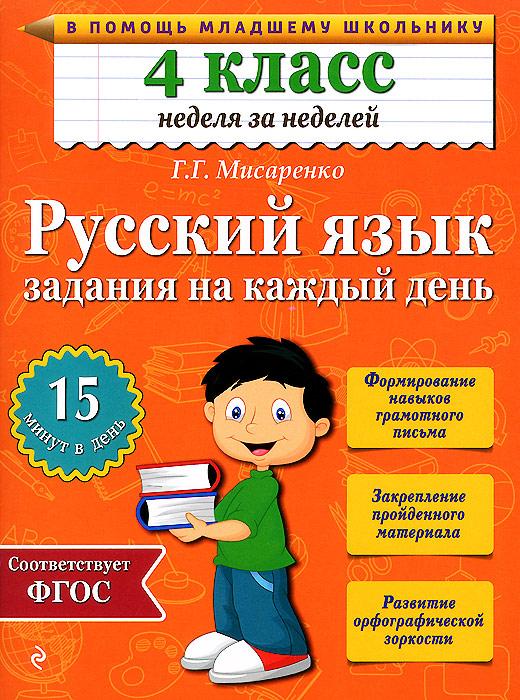 Г. Г. Мисаренко Русский язык. 4 класс. Задания на каждый день
