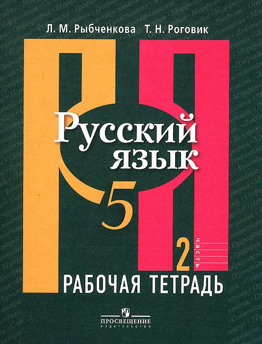 Л. М. Рыбченкова, Т. Н. Роговик Русский язык. 5 класс. Рабочая тетрадь. В 2 частях. Часть 2
