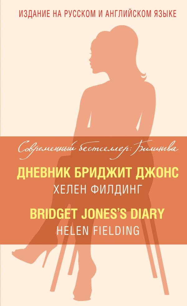 Хелен Филдинг Дневник Бриджит Джонс / Bridget Jones's Diary филдинг хелен дневник бриджит джонс bridget jones s diary билингва