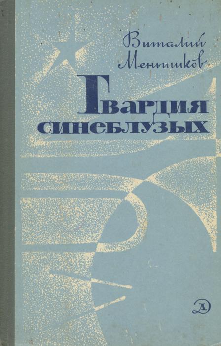 Виталий Меньшиков Гвардия синеблузых виталий прохоров книга о некачественной косметике