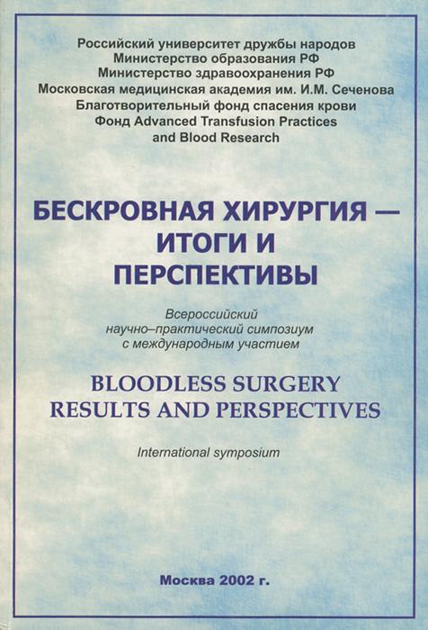 Бескровная хирургия - итоги и перспективы