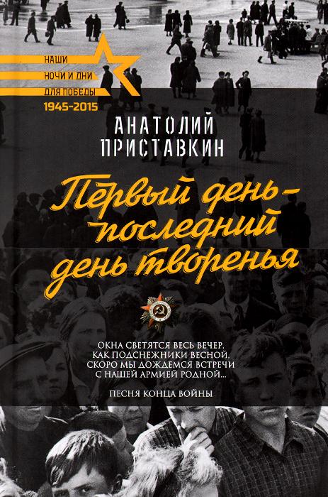 Анатолий Приставкин Первый день - последний день творенья александр яшин день творенья