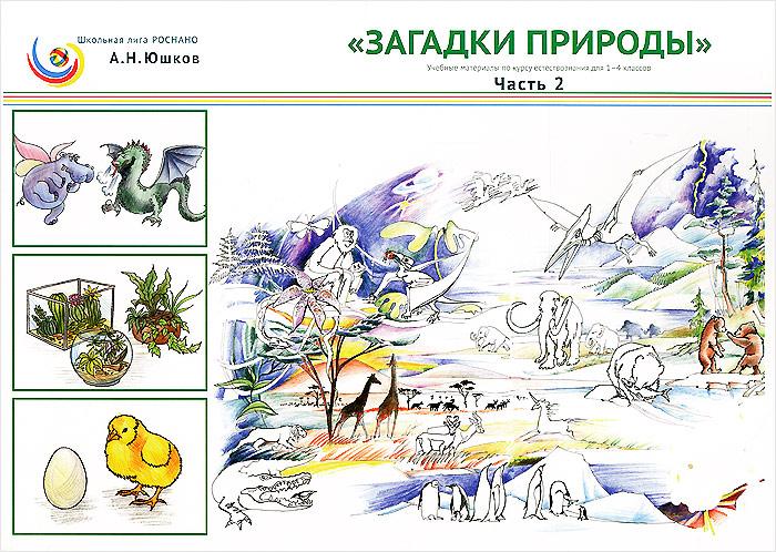 А. Н. Юшков Естествознание. 1-4 классы. Загадки природы. Учебные материалы. Часть 2