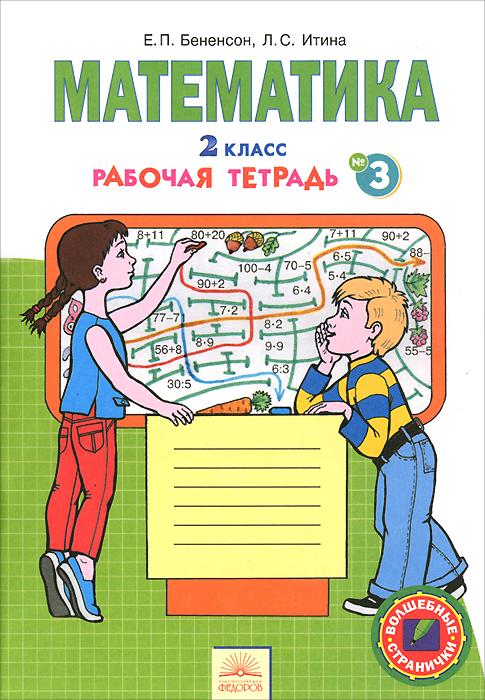 Е. П. Бененсон, Л. С. Итина Математика. 2 класс. Рабочая тетрадь. В 4 частях. Часть 3
