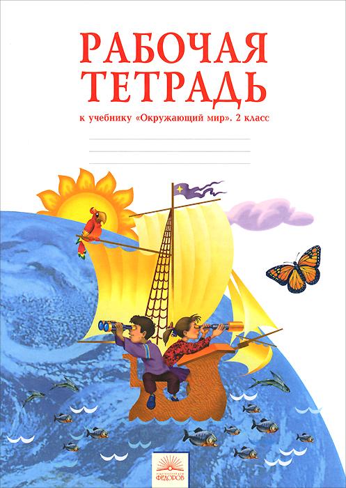 Н. Я. Дмитриева, А. Н. Казаков Окружающий мир. 2 класс. Рабочая тетрадь