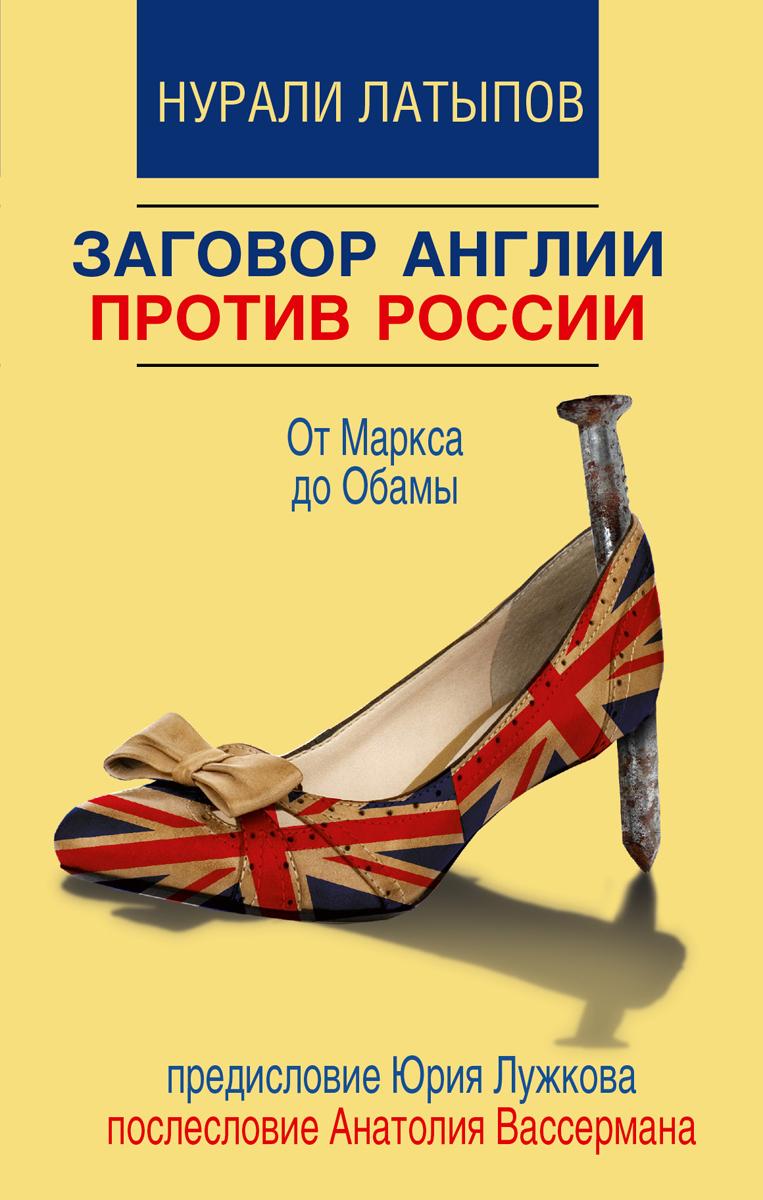 Н. Н. Латыпов Заговор Англии против России. От Маркса до Обамы