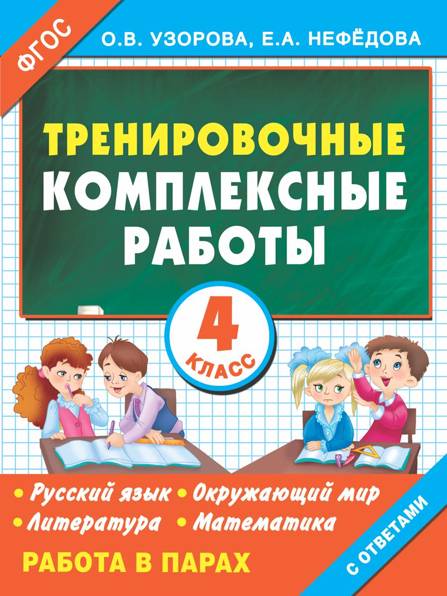 О. В. Узорова, Е. А. Нефедова. Тренировочные комплексные работы. 4 класс