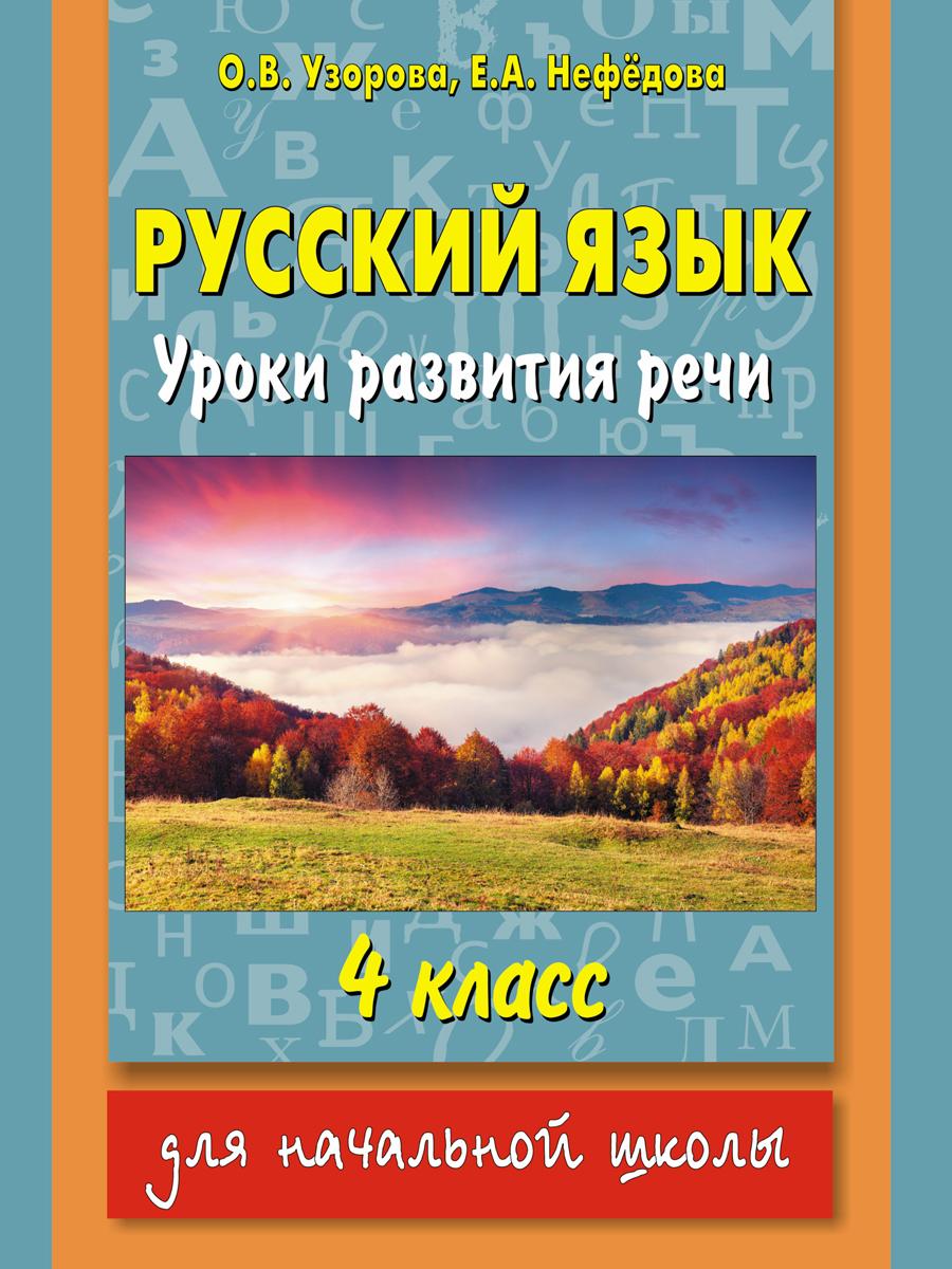 О. В. Узорова, Е. А. Нефедова Русский язык. Уроки развития речи. 4 класс