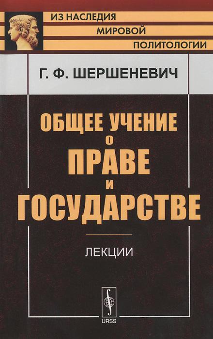 Г. Ф. Шершеневич Общее учение о праве и государстве а менгер новое учение о государстве