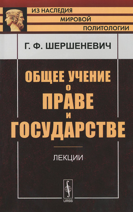 Г. Ф. Шершеневич Общее учение о праве и государстве георг еллинек право современного государства т 1 общее учение о государстве