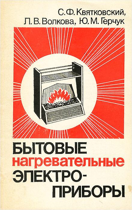 С. Ф. Квятковский, Л. В. Волкова, Ю. М. Герчук Бытовые нагревательные электроприборы цена в Москве и Питере