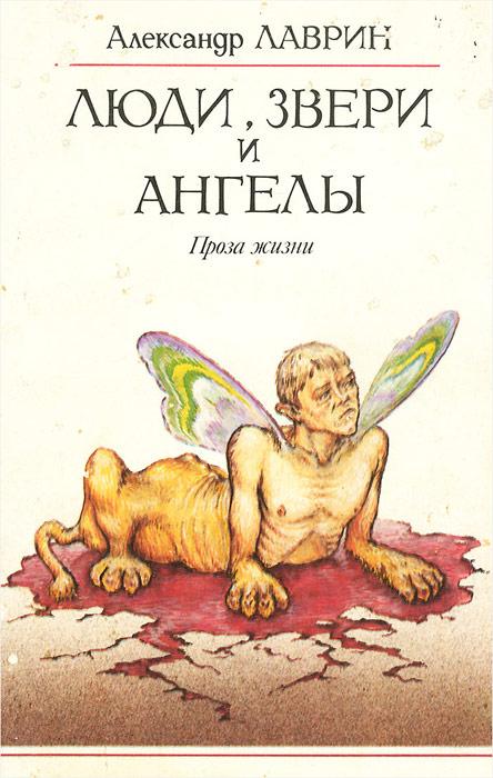 Александр Лаврин Люди, звери и ангелы. Проза жизни