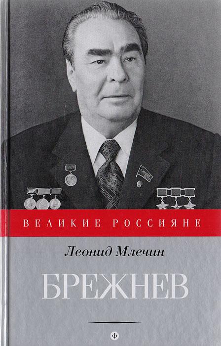 Млечин Л. Брежнев
