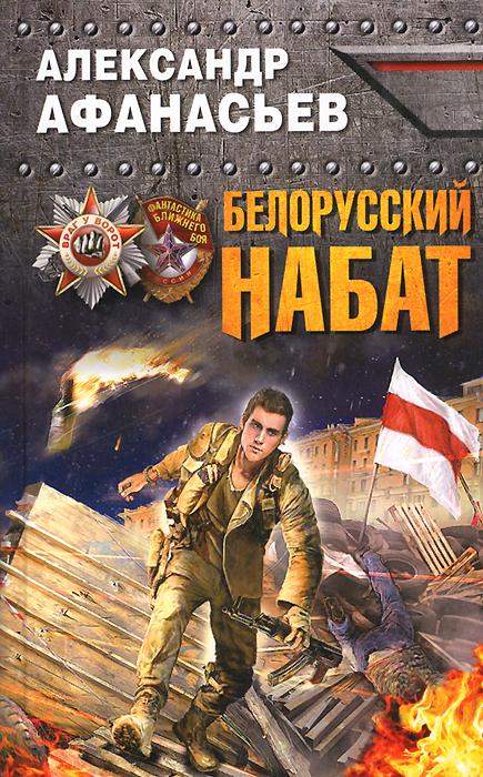 Александр Афанасьев Белорусский набат