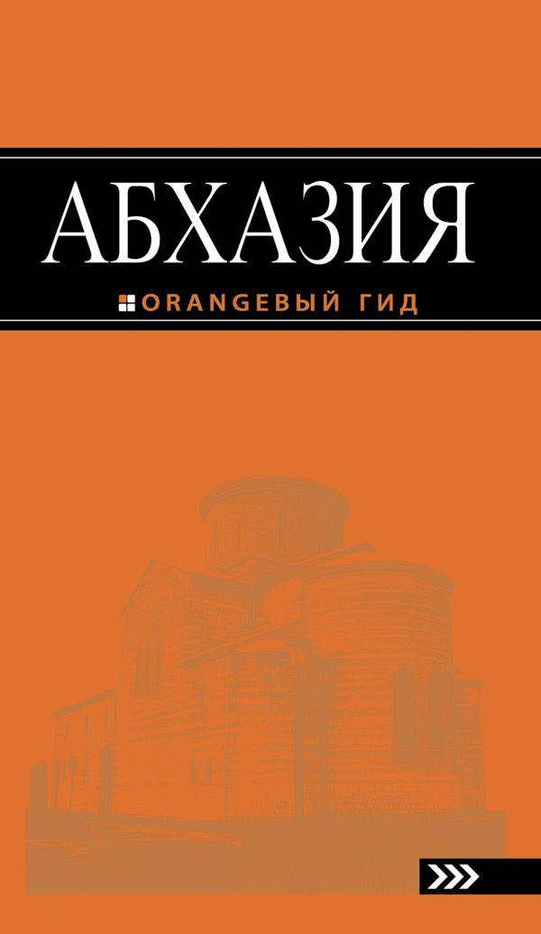 Анна Романова, Анна Сусид Абхазия. Путеводитель