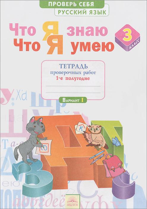 И. В. Щеглова Русский язык. 3 класс. Что я знаю. Что я умею. Тетрадь проверочных работ. В 2 частях. Часть 1
