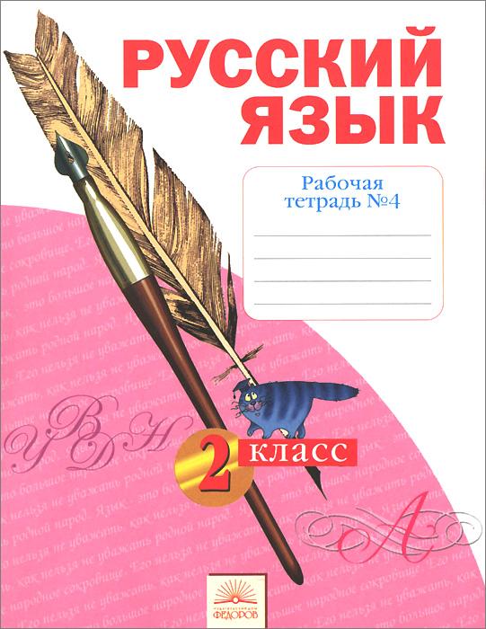 С. Г. Яковлева Русский язык. 2 класс. Рабочая тетрадь №4