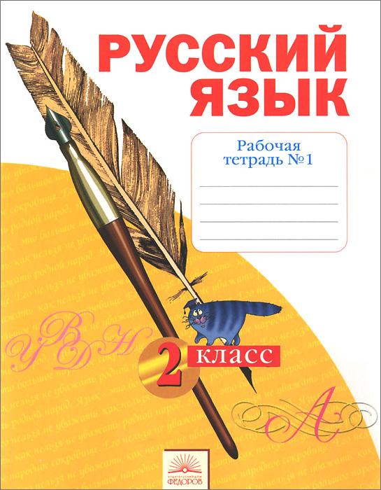 С. Г. Яковлева Русский язык. 2 класс. Рабочая тетрадь №1