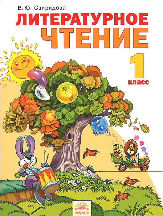 В. Ю. Свиридова Литературное чтение. 1 класс. Учебник