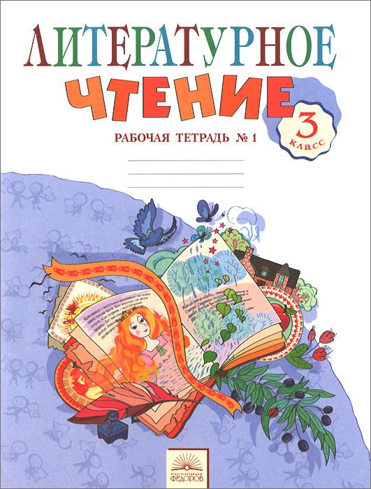 С. В. Самыкин Литературное чтение. 3 класс. Рабочая тетрадь. В 2 частях. Часть 1