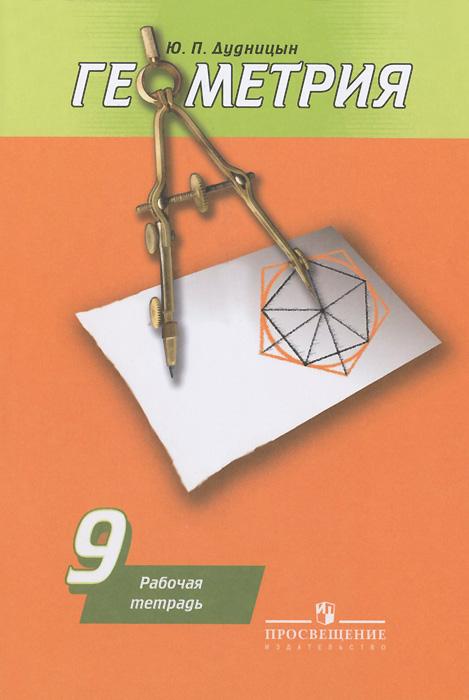 Ю. П. Дудницын Геометрия. 9 класс. Рабочая тетрадь
