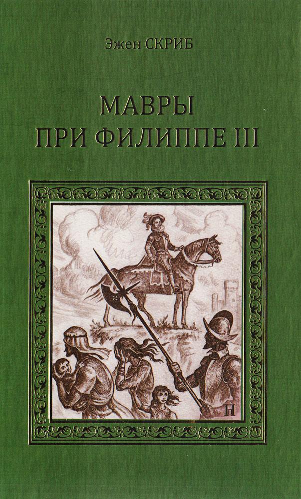 Скриб Э. Мавры при Филиппе III