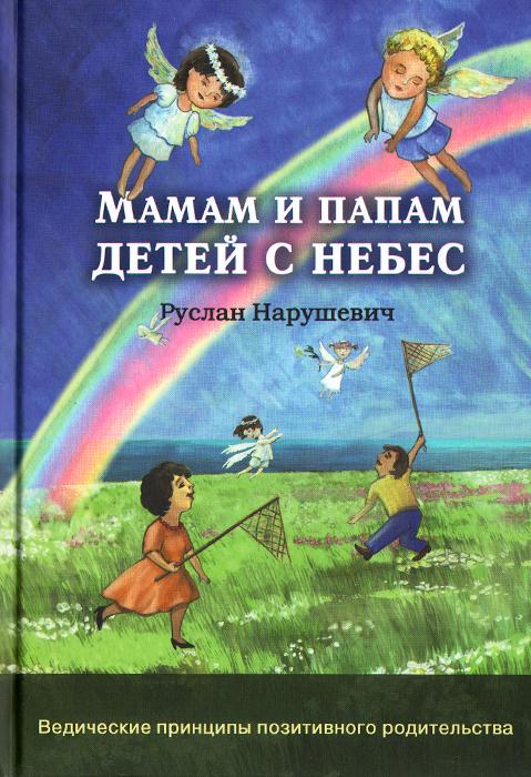 Руслан Нарушевич Мамам и папам детей с небес нарушевич руслан 12 советов для тех кто любим и любит