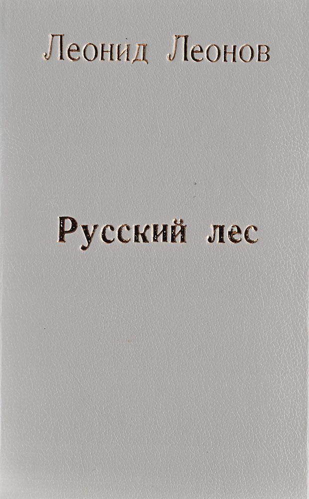 леонов русский лес картинки шофер кожаном тулупе