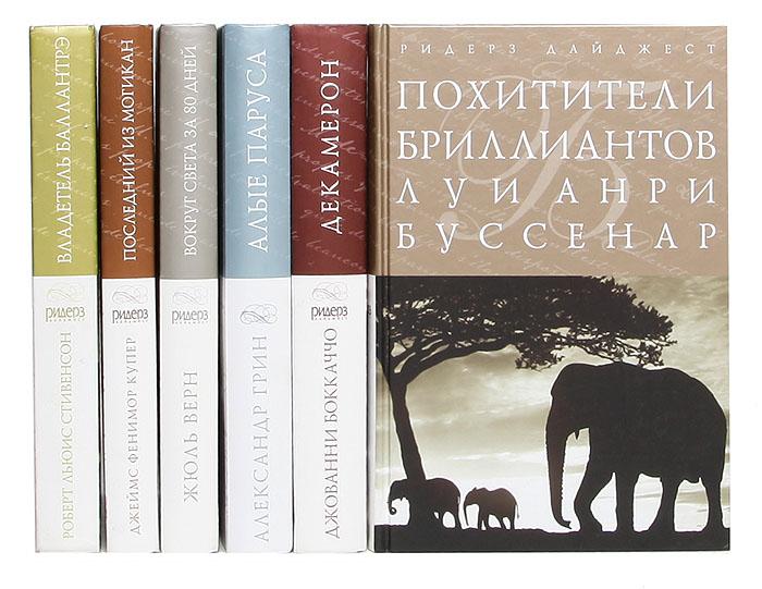 Серия Шедевры мировой классики (комплект из 6 книг) коллектив авторов серия maestros de la pintura mundial комплект из 6 книг